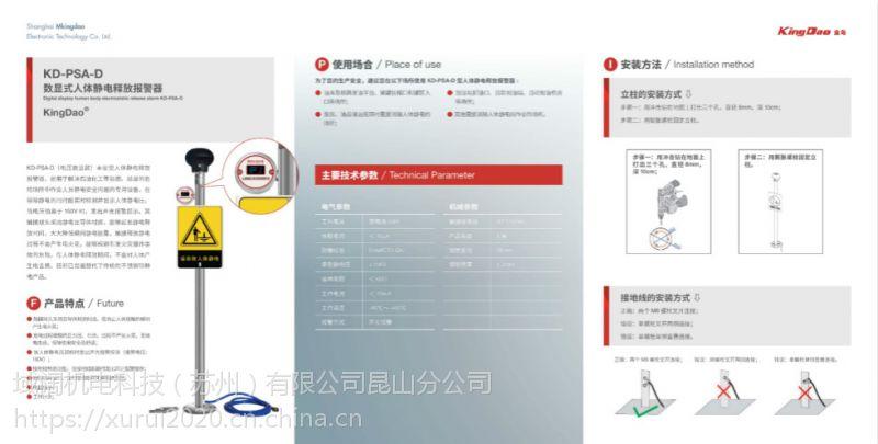 VEST10本安型人体静电释放器