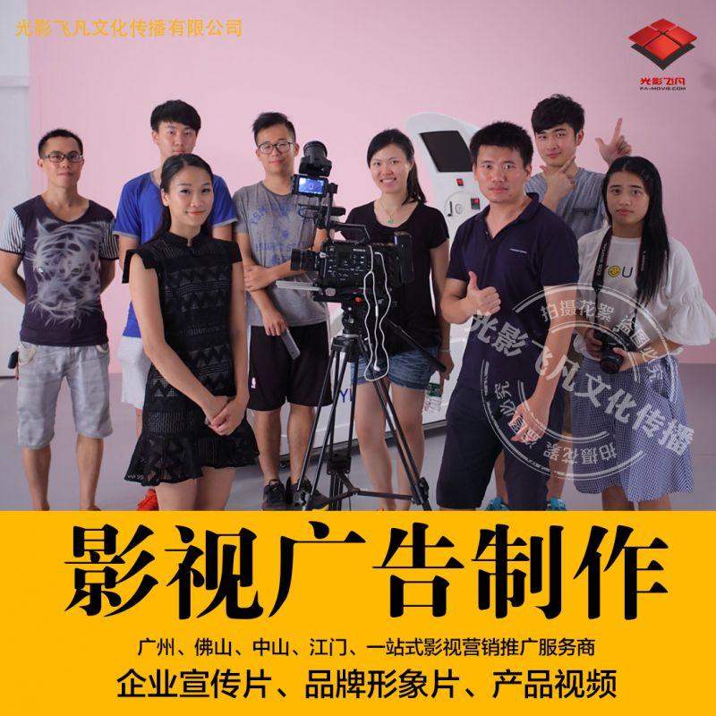佛山影视广告公司视频拍摄产品专题解说广州禅城南海顺德中山江门G-023