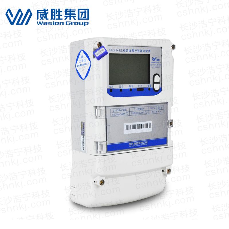 长沙威胜DTZY341三相四线远程费控智能电表/多功能电度表