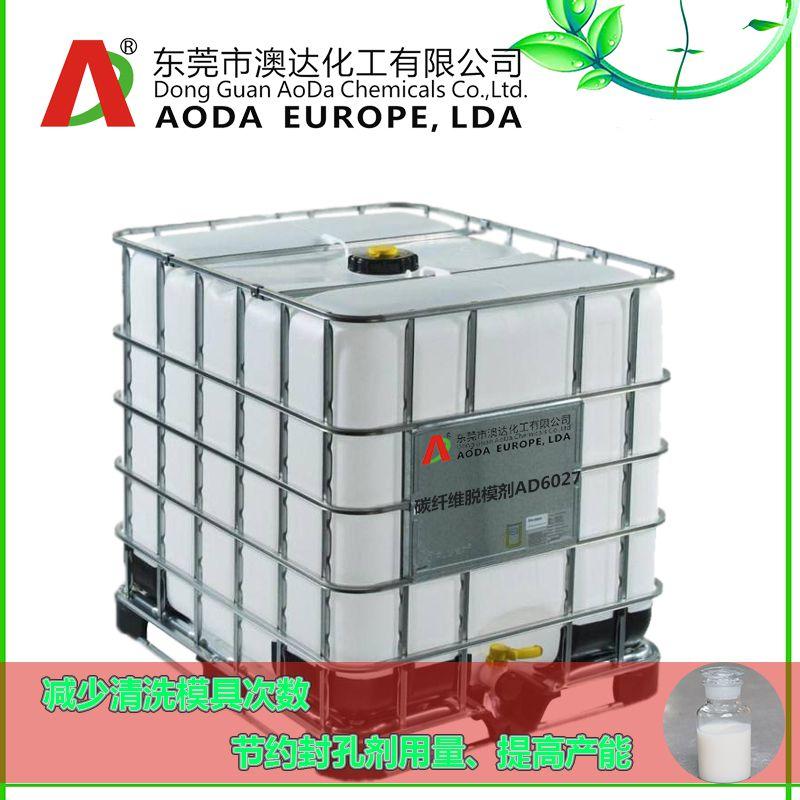 澳达碳纤维脱模剂AD6207 水性碳纤维复合材料制品脱模助剂 直销