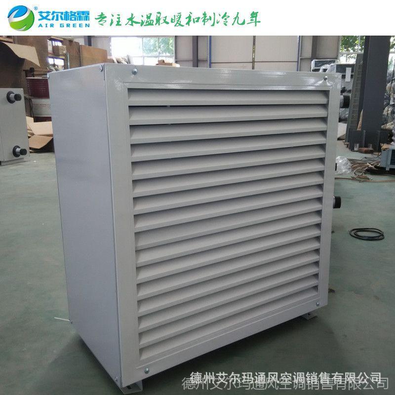 艾尔格霖厂房供暖用热水暖风机 工业水暖风机7GS