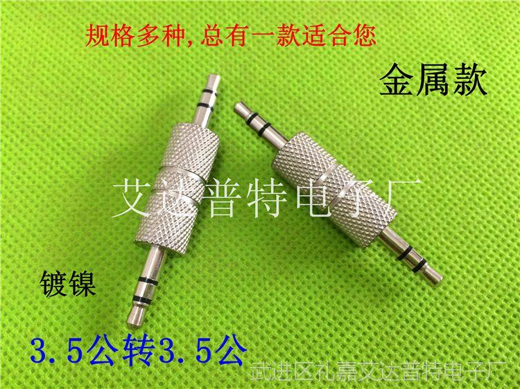 蓝牙接收器专用AUX直通头3.5公转公3.5公-3.5音频头金属头