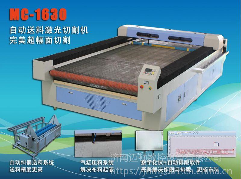 济南迈创MC-1630沙发激光裁剪机 数控沙发面料激光裁剪设备