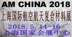 2018上海国际先进复合材料展览会