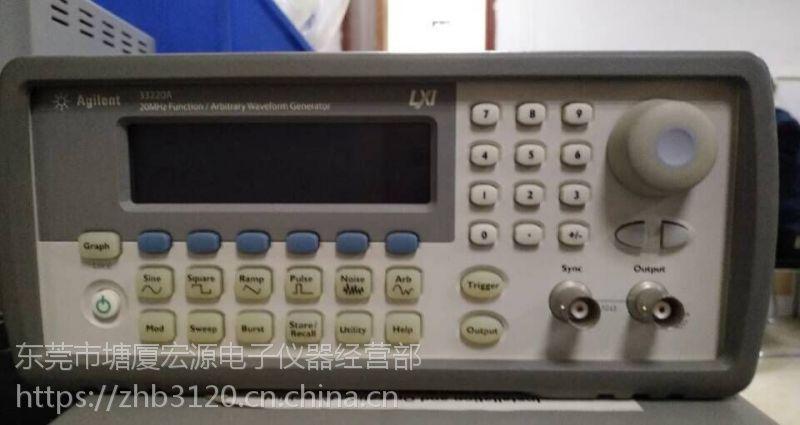 Agilent (Keysight)33220A函数/任意波形发生器全国销售/回收