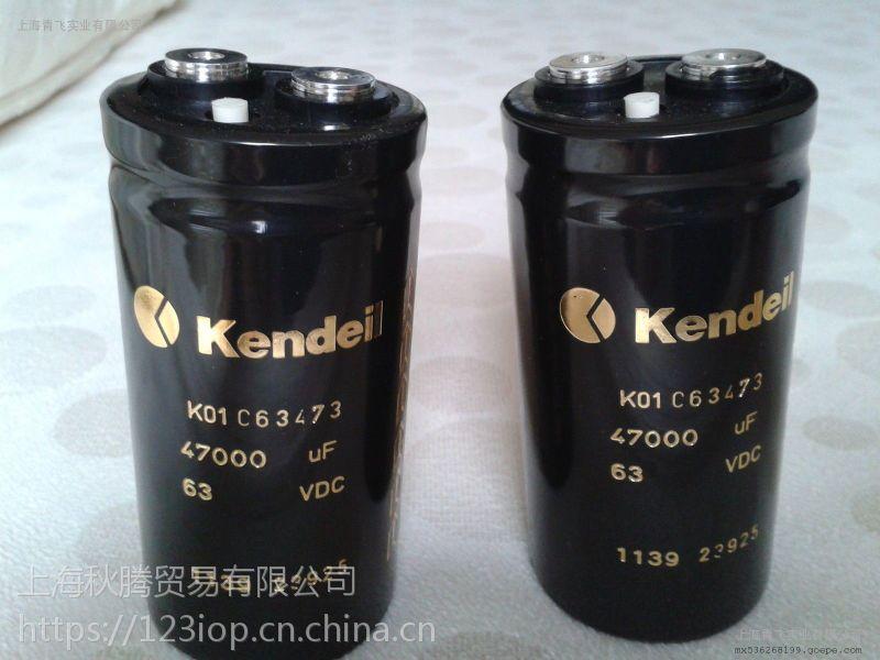 清仓KENDEIL电容