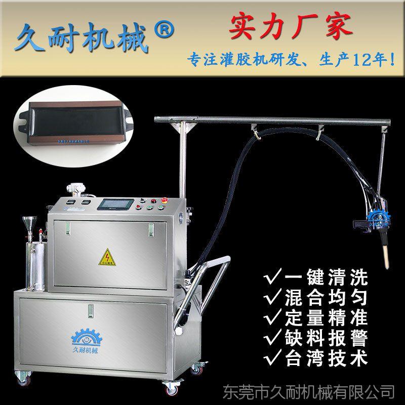 东莞久耐直销 双组份硅胶灌胶机 ab灌胶机 电子产品灌胶设备