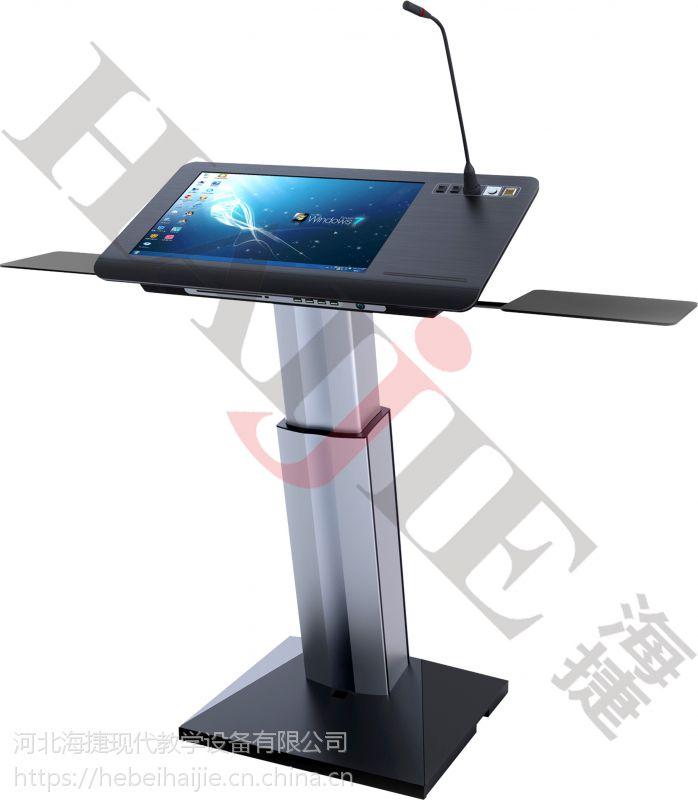 河北海捷HJ-YJ21P数位演讲台多媒体教室会议室报告厅舞台等