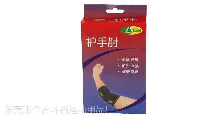 篮球网球羽毛球护肘 户外骑行防滑潜水料护肘 东莞厂家供应