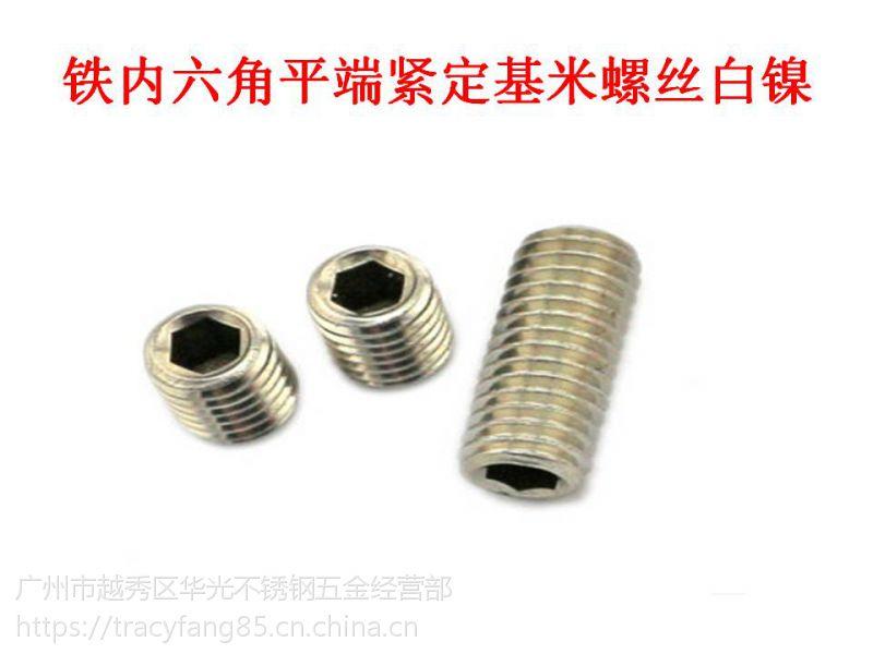 高强度12.9级内六角尖端平端凹端无头机米紧定螺丝/304不锈钢十字一字紧定M2.5M3-M10