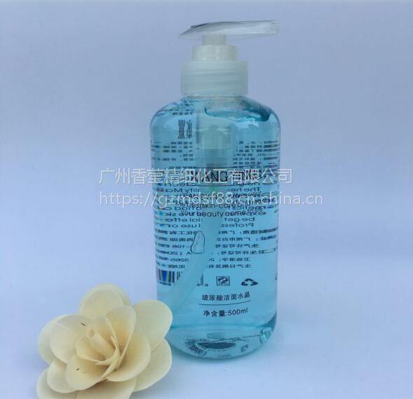 化妆品香莹供应玻尿酸保湿补水活肤滋润洁面水晶 洁面乳