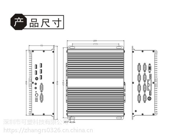 可塑科技优质工业平板电脑研发制造