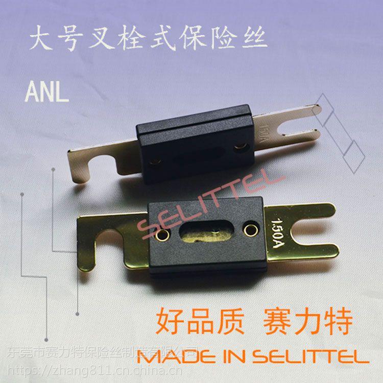 生产厂家直销 大号叉栓保险丝 ANL-80A叉栓式保险丝 汽车保险丝