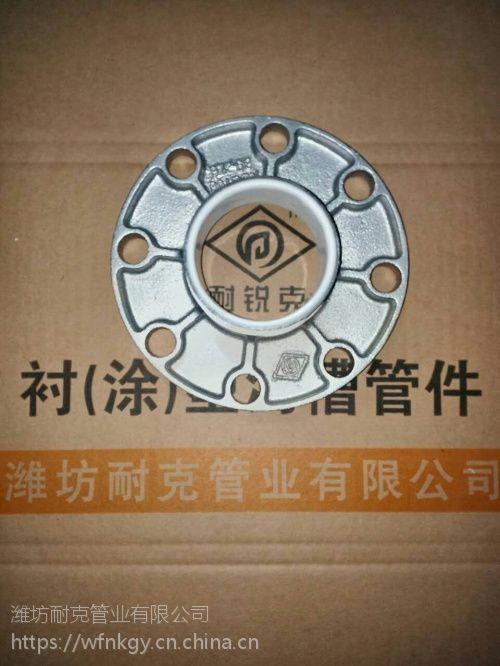 潍坊耐锐克DN100银色衬塑球墨铸铁转换法兰