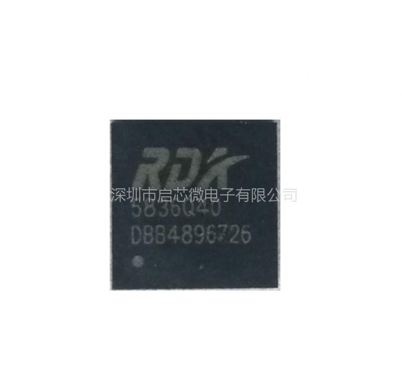 高性能蓝牙音频系统单芯片RDA5836