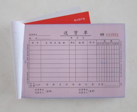 永嘉县收据印刷 平阳收款收据制作 文成定做公司