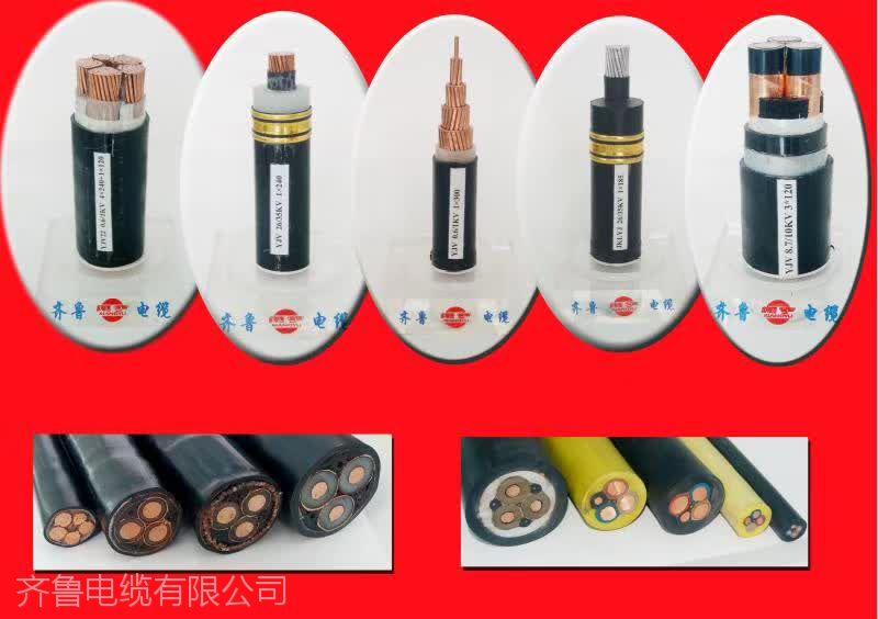 供应齐鲁牌铜芯聚乙烯绝缘聚乙烯护套电缆KVV222-B 30*4