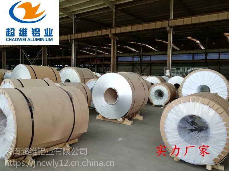 5052铝板 6061铝板 5083船板 工厂直供 济南超维