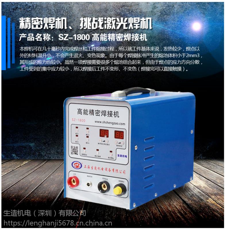高能精密仿激光焊机SZ-1800