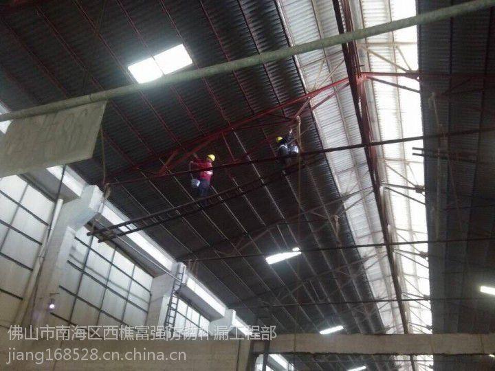佛山市禅城区富强阳光板房防水补漏公司