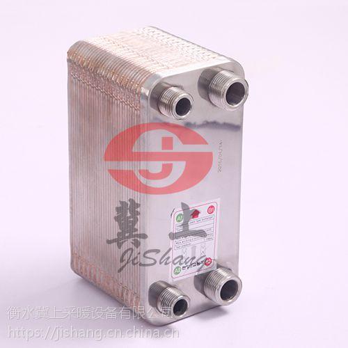 萧山B3-95钎焊换热器过水热体积小洗澡够用吗