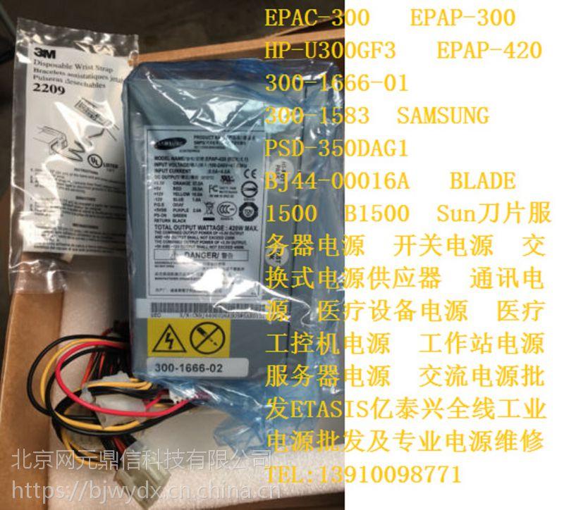 300-1583 SAMSUNG PSD-350DAG1 B1500 Sun刀片服务器电源