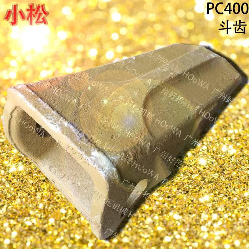 小松PC400挖掘机矿山短咀尖头斗齿18027299616 小松400短头斗齿