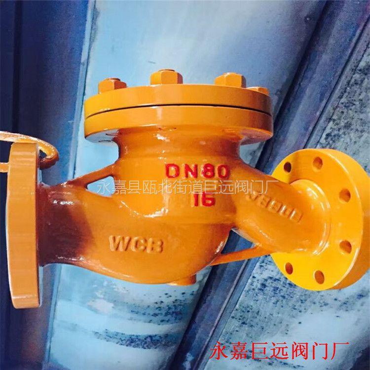 H42F-16C 氨用止回阀 H42F 铸钢止回阀 永嘉巨远阀门厂