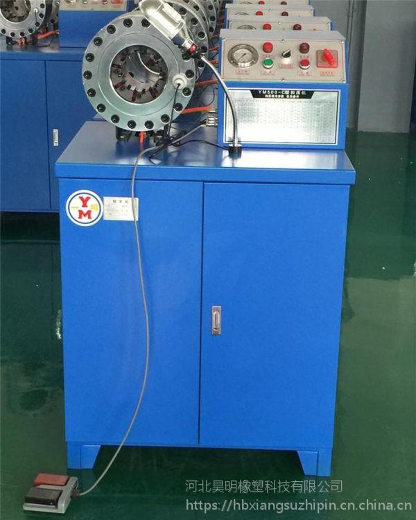 昊明橡塑 厂家直销锁管机 压管机 扣压机质量保证