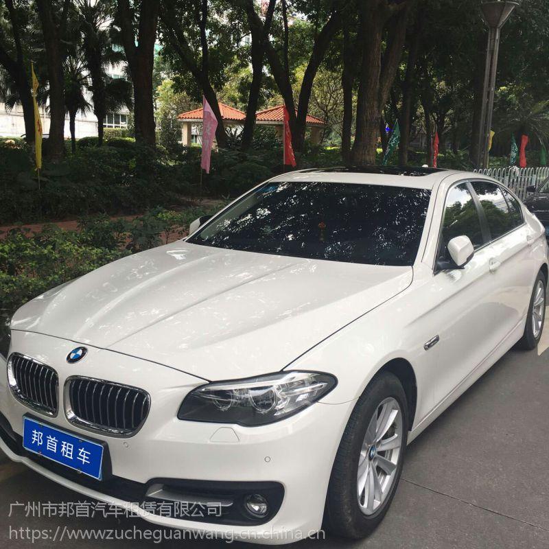 广州宝马5系自驾租赁|婚庆典礼租宝马5系车队/广州结婚租宝马5系报价