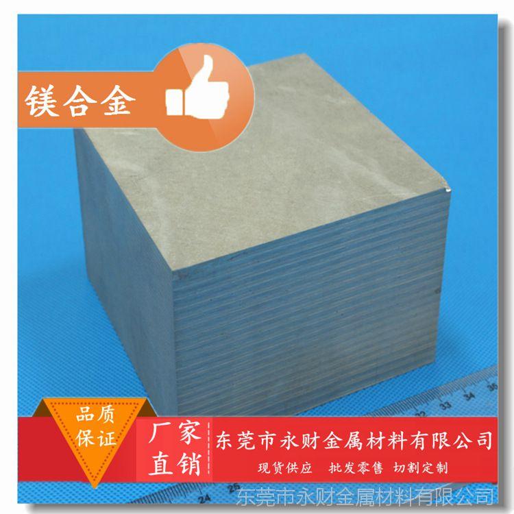 供应AZ91D镁合金 AZ91D圆棒AZ91D厚板 镁合金锭 镁铝AZ91D