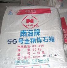 大量供应物优价廉茂名石化56号半精炼石蜡