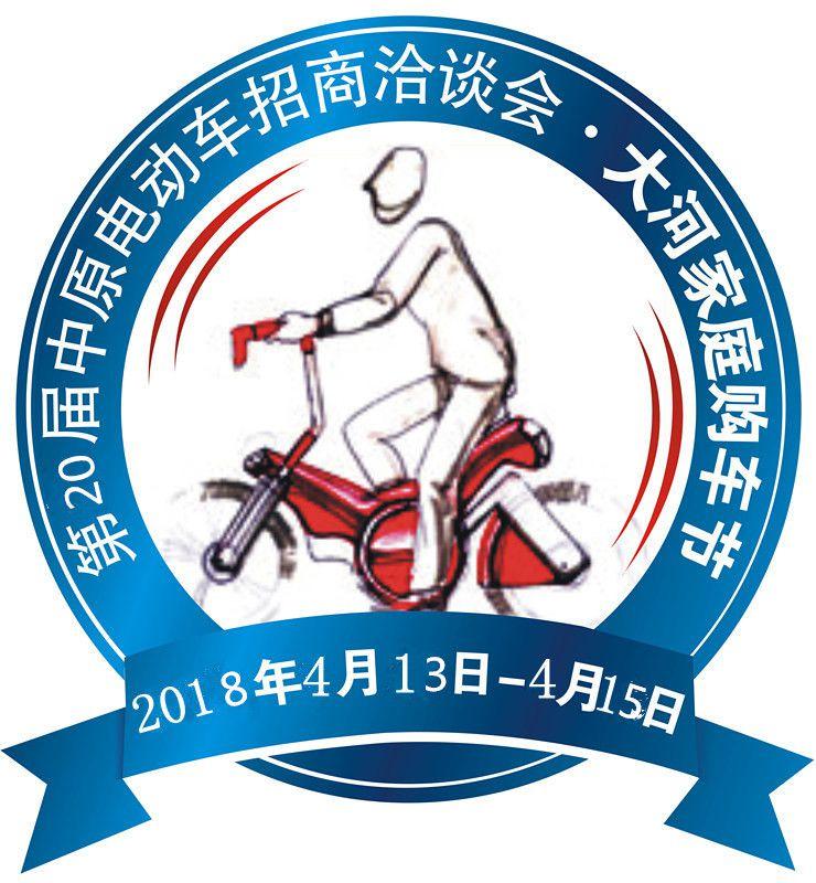 第20届郑州电动车三轮车新能源汽车博览追
