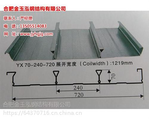 合肥金玉泓(在线咨询),马鞍山楼承板,楼承板安装