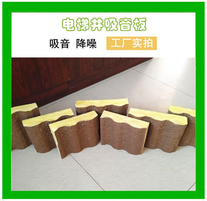电梯井吸音板厂家 盈辉5公分吸音板价格 井道凹凸型保温板