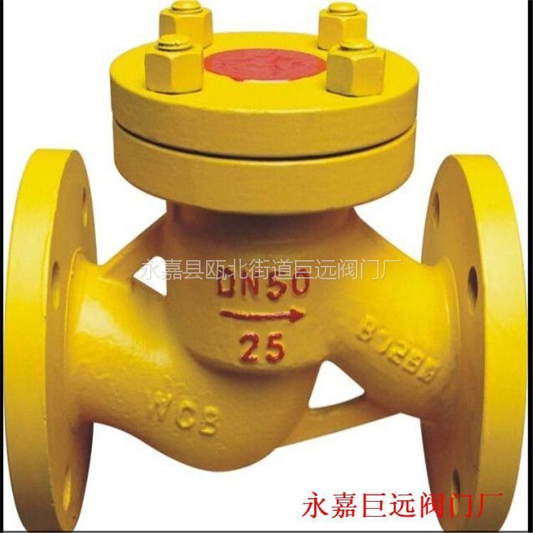 H44B-40C 铸钢氨用止回阀 H44B 永嘉巨远阀门厂