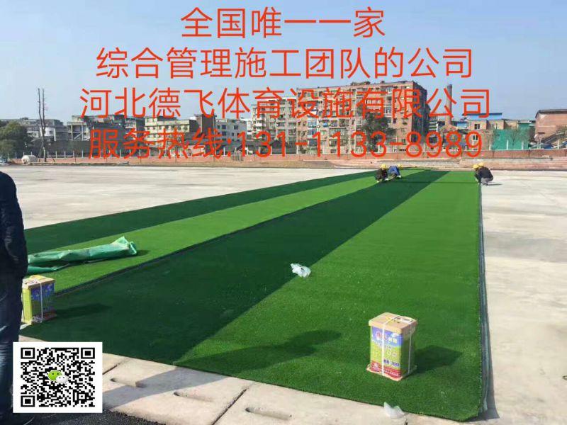 甘孜藏族自治州户外足球场厂家体育(迎接您)*无限公司迎接您