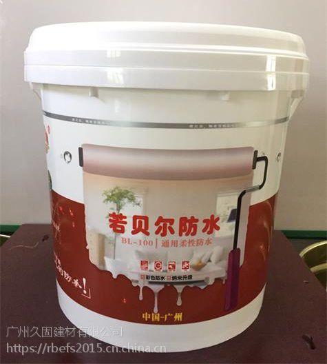 k11通用柔性防水涂料广州若贝尔防水
