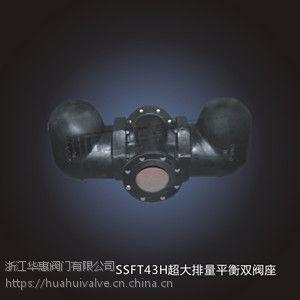 GH2FY超大排量杠杆浮球式疏水阀