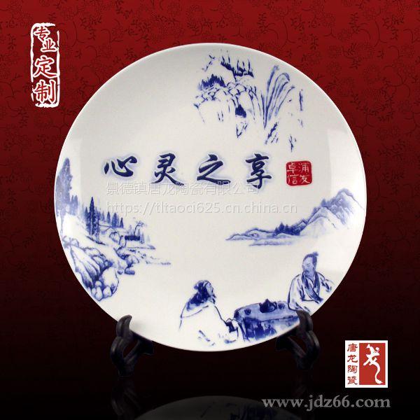 三十周年同学聚会纪念瓷盘 陶瓷纪念盘定做