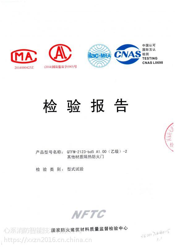 钦州 灵山 浦北钢木质隔热防火门 GMFM-2123-bd5A1.00(乙级)-2 安徽扬子安防