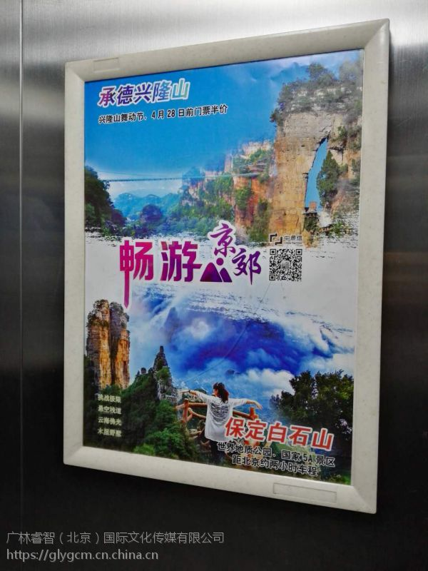 专业提供北京电梯广告价格