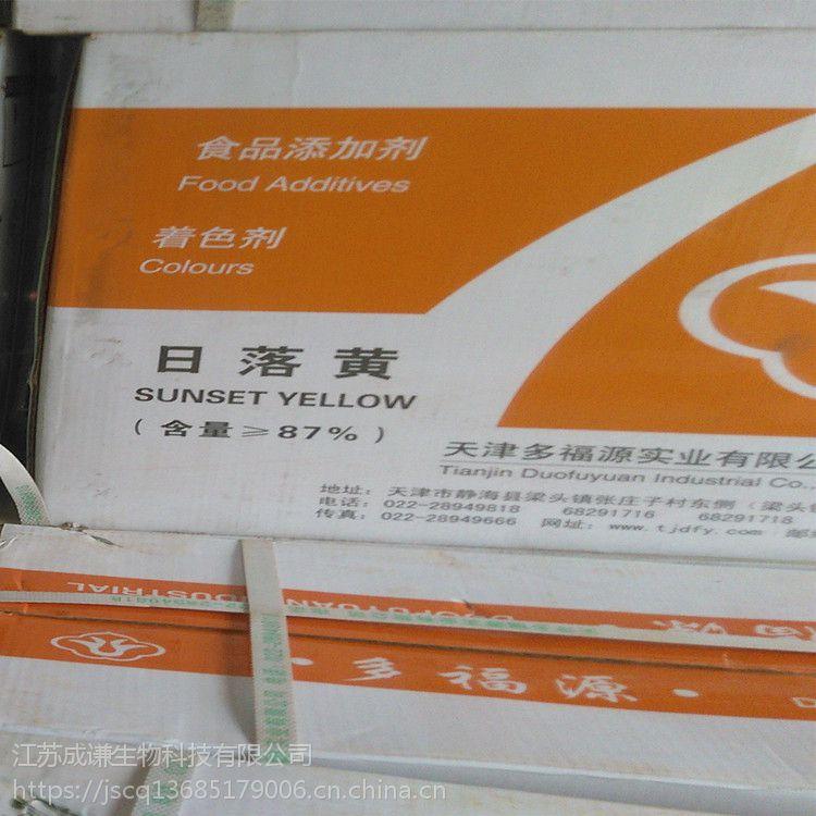 量大从优 日落黄 食品级 日落黄 长期现货供应
