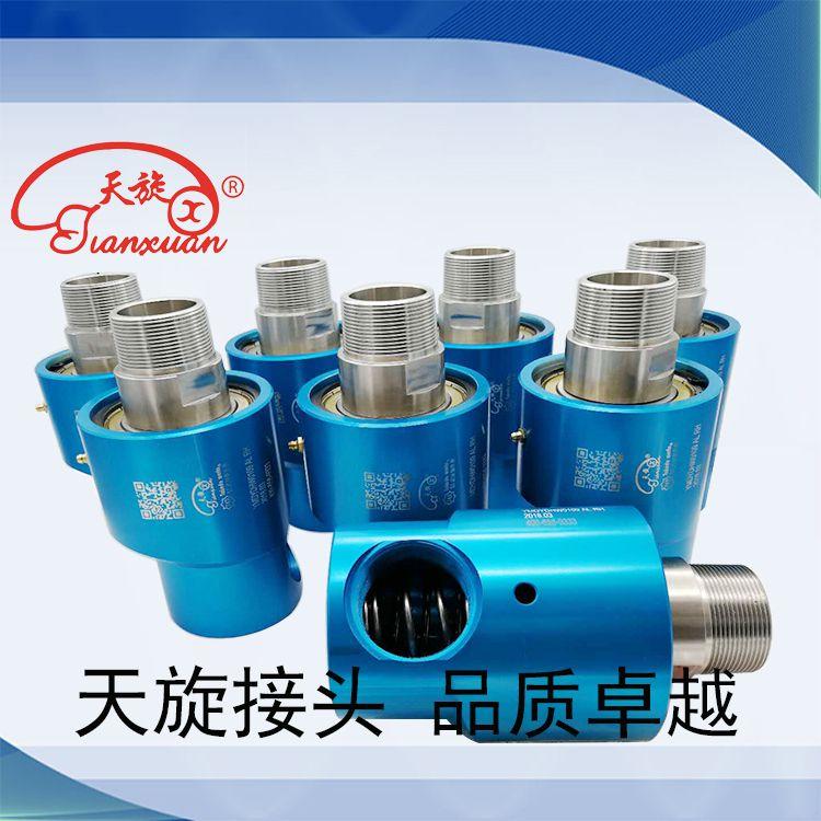 厂家直销天旋TXHD-AL型冷水高速旋转接头机械制造机床专用旋转接头