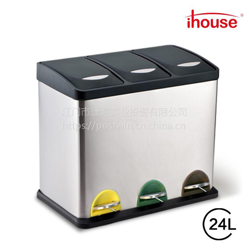 ihouse24升不锈钢环保分类垃圾桶 创意家用三分类垃圾篓 脚踏式废纸箱