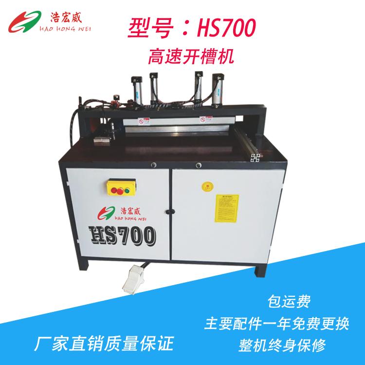 直销 浩宏威HS700开槽机 铣槽机 铣机 全铝家居设备