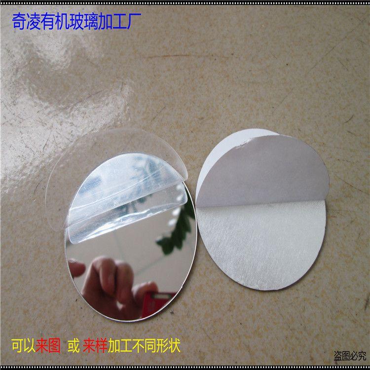 定制背胶亚克力镜片,圆形亚加力单面镜片,塑料PS镜片生产厂家
