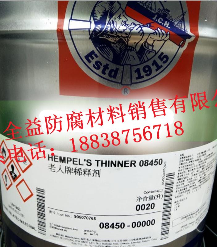 HEMPEL 赫普 海虹老人油漆 醇酸防锈漆12050 20L/桶 河南地区一级经销商
