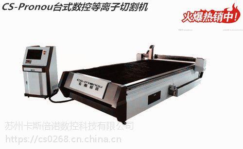 广州南昌福建苏州卡斯倍诺CS-8S 工业级自动台式数控等离子切割机