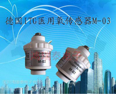 德国ITG ,M-03氧传感器/氧电池